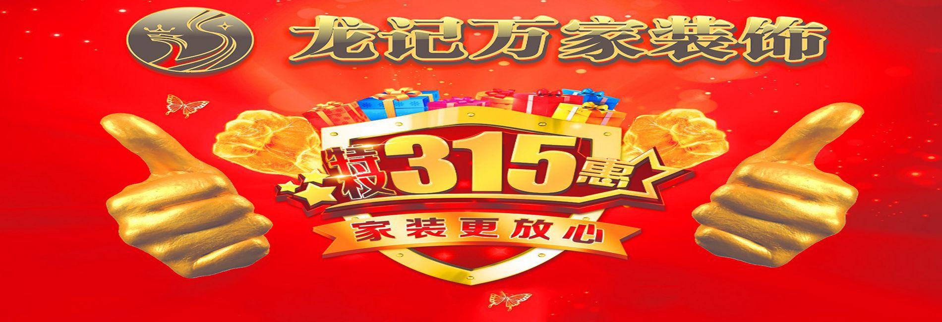 龙记装饰--郑州装修网