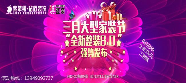 紫苹果装饰--郑州装修公司