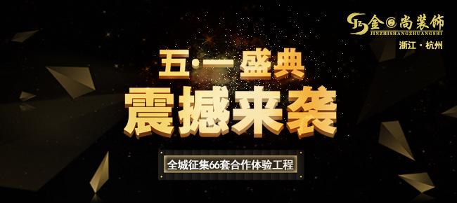 杭州金尚装饰--杭州装修公司
