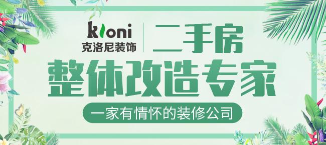 克洛尼装饰--南京装修网
