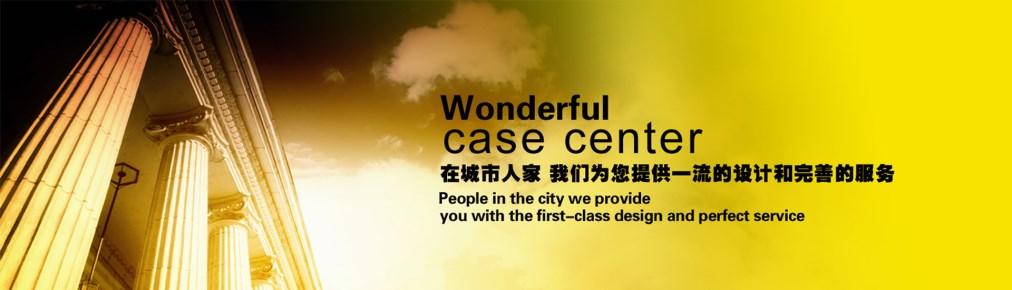 城市人家--大连装修公司