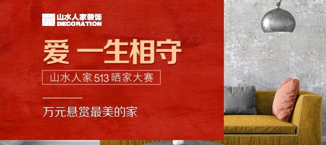武汉山水人家家居装饰设计--武汉装修公司