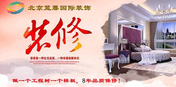 蓝藤装饰--北京装修网