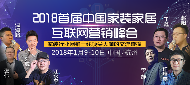 2018首届中国家装家居互联网峰会--广元装修网