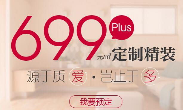 剖析699Plus:家装行业中的【套餐装修】