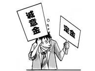 上海购房交定金有哪些注意事项?上海购房定金能不能退?