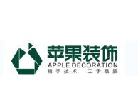 芜湖苹果装饰公司怎么样?如何评价苹果装饰公司?