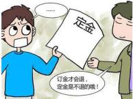 上海购房定金交多少合适?购房定金退不退?