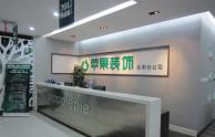 株洲苹果装饰公司好吗?如何评价株洲苹果装饰公司?