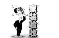 芜湖家庭装修验收重点  芜湖家庭装修验收标准
