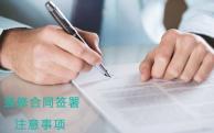 杭州装修合同签订需要注意哪些相关事项?