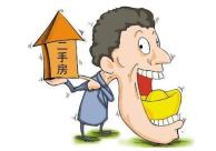 深圳二手房如何交易?二手房交易流程