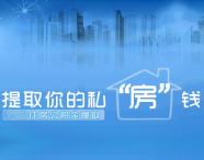 广州公积金提取时间 广州公积金提取流程