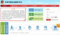北京居住证办理条件有哪些?北京居住证办理流程
