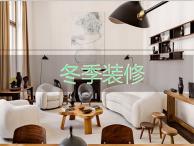 北京冬季装修需要注意哪些事项?