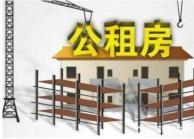 上海公租房有什么申请条件?上海公租房申请