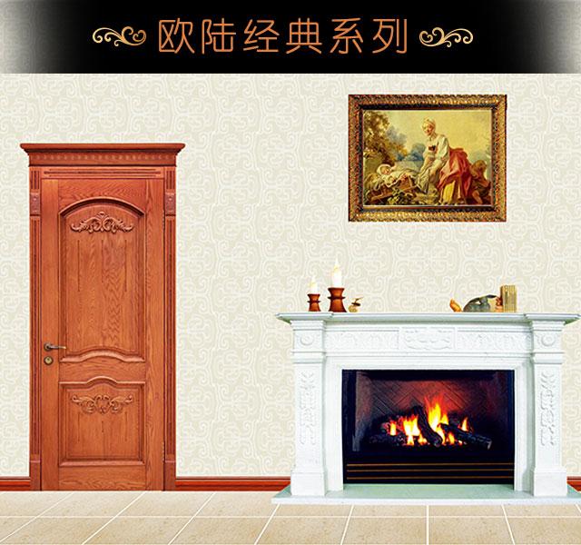 欧式系列木门  地区:济南楼盘:户型:2室2厅1卫 风格:欧式古典风格面积