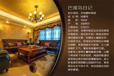 中电颐和家园东南亚风格全包住宅装修