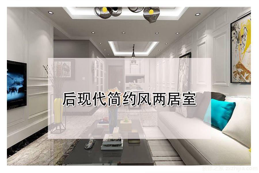 玲珑湾花园二室二厅87平装修效果图