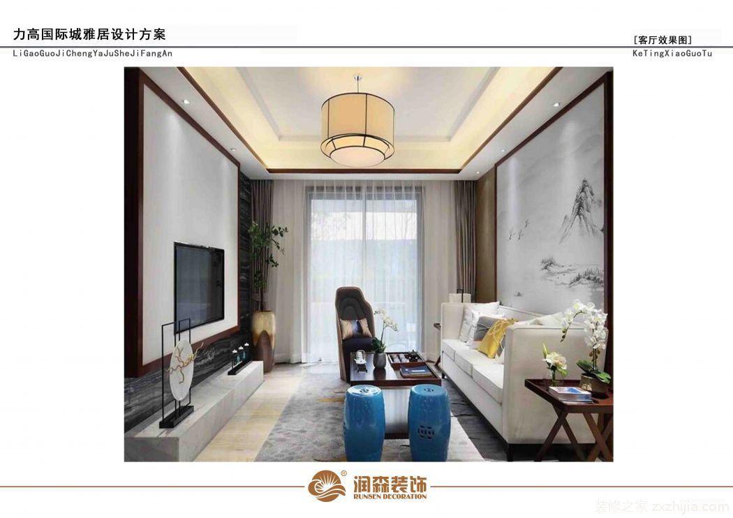 力高国际城三室二厅新中式装修效果图