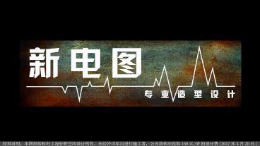 松江区理发店工业风240平装修效果图