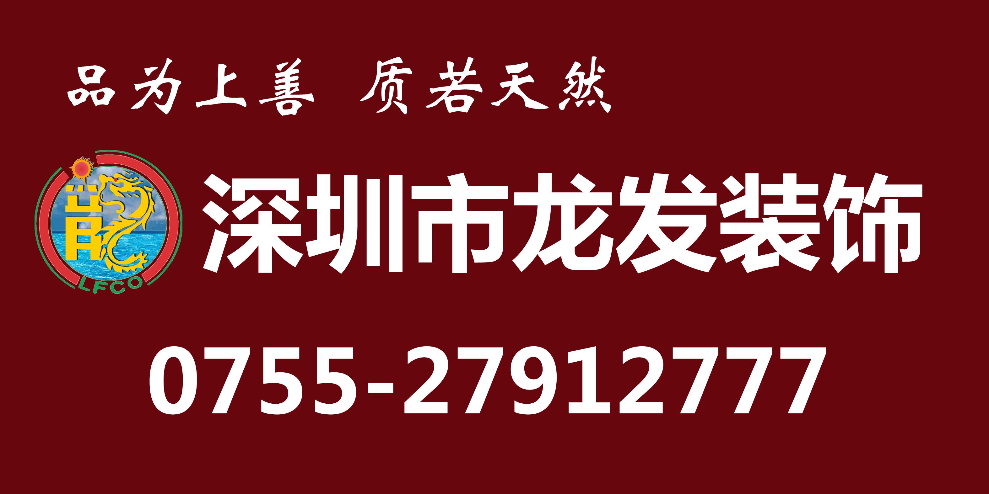 深圳市龙发装饰