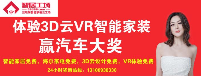 关之琳代言,体验3D云VR智能家装,赢汽车大奖