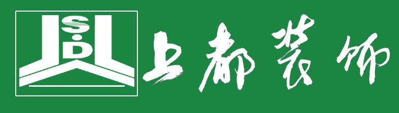 shangduzhuangshi