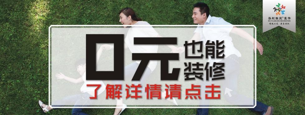 中国建设银行 信用卡装修分期