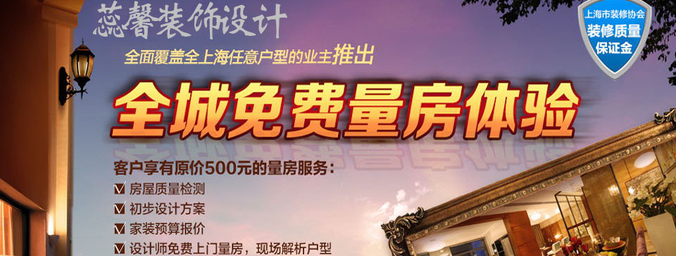 上海蕊馨全城免费量房体验