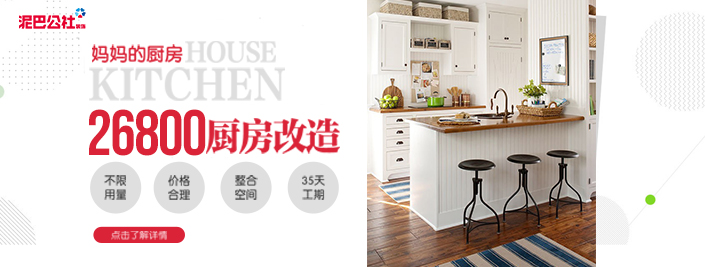26800-妈妈的厨房(厨房改造)