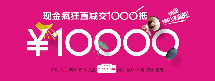 【狂欢不止双十一】来猫舍,1000当作10000用