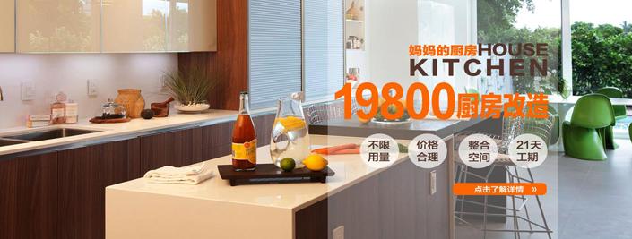 198厨房改造