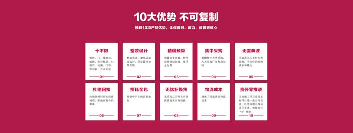 10大优势   不可复制