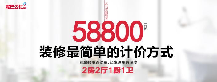2房2厅1厨1卫只要58800元-最简单的计价方式