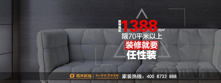 任性装一口价1388一平全包