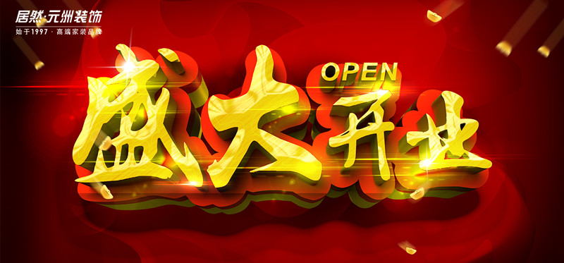 元洲大行动——欢度国庆,惠动全城