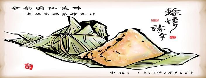 """""""粽""""情舍韵"""