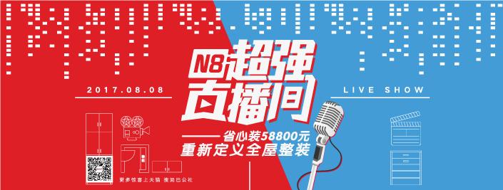 N8超强直播间