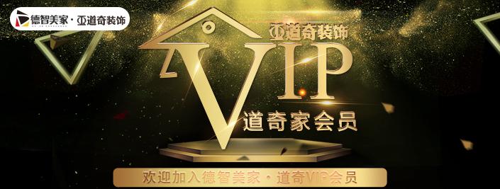 道奇VIP会员火爆招募中