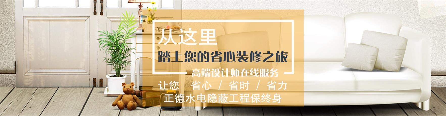徐州正德建设工程有限公司