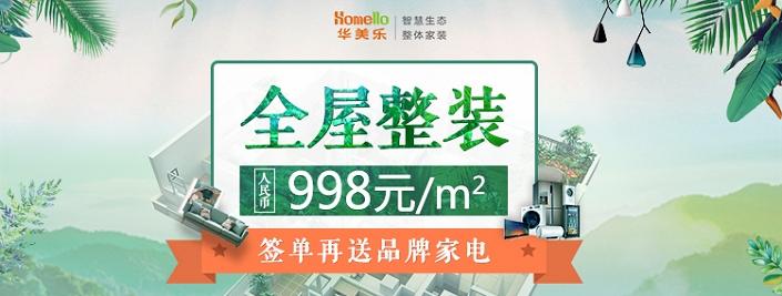 998元/平方标准整装,再送电器九件套