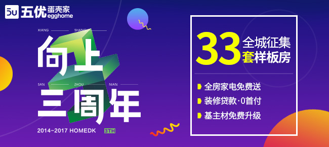 蛋壳家装饰三周年店庆