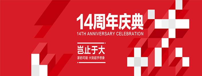 苹果装饰   14周年庆典(抢14个免单名额)
