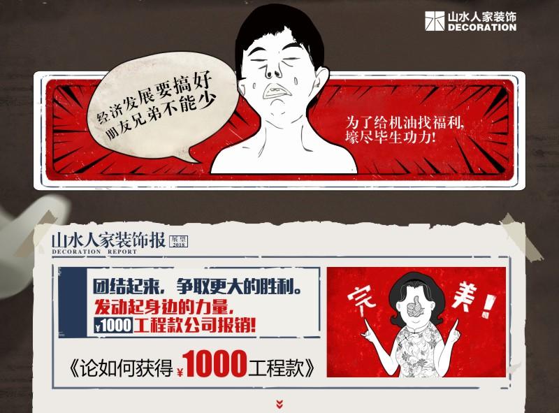 集88赞获千元工程款