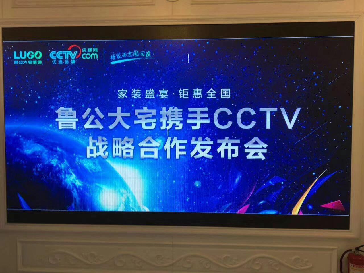 鲁公大宅携手CCTV推出整装5.0上线
