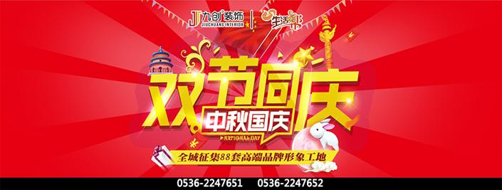 shuangjieguoqing