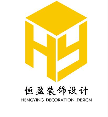 广州恒盈装饰设计有限公司