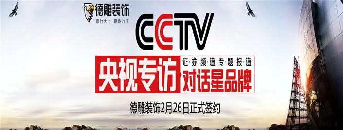 CCTV央视合作品牌