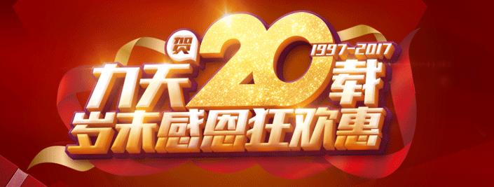 【阳光力天装饰】力天20载 岁末感恩狂欢惠
